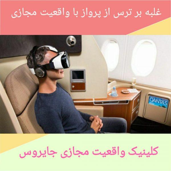 درمان ترس از هواپیما